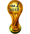 ТП World Championship 2018 1-е